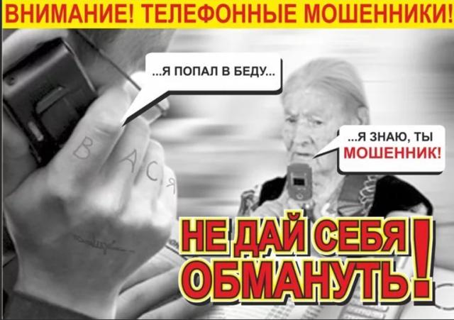 Пенсионерка Первомайского района стала жертвой мошенников, спасая внука, якобы попавшего в ДТП