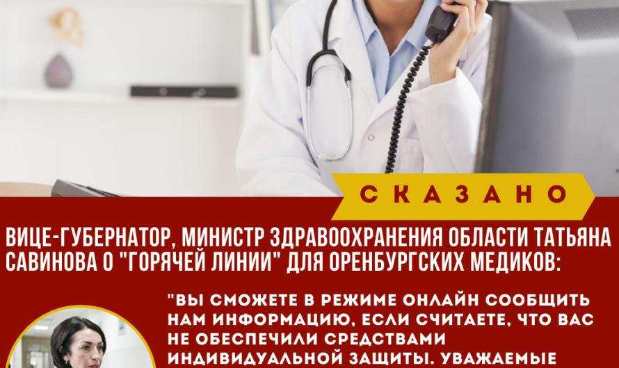 С 30 марта в Оренбуржье заработает отдельная «горячая линия» для медицинских работников