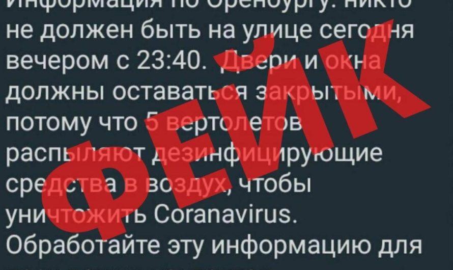 И вновь фейковые новости о коронавирусе распространяют неизвестные в Оренбургской области