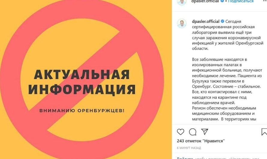 Ещё 3 случая заражения коронавирусной инфекцией выявили у жителей Оренбургской области