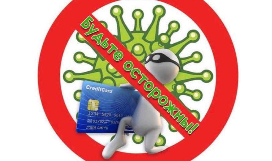 6 новых видов мошенничества в период пандемии