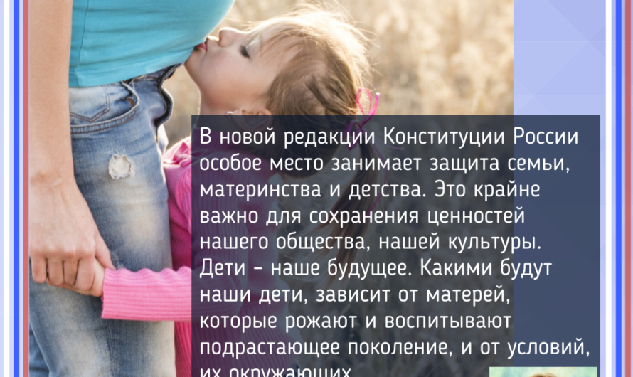 Защита семьи, материнства и детства крайне важна для сохранения ценностей нашего общества и нашей культуры, считает и.о. директора оренбургского лицея №5 Елена Попуца