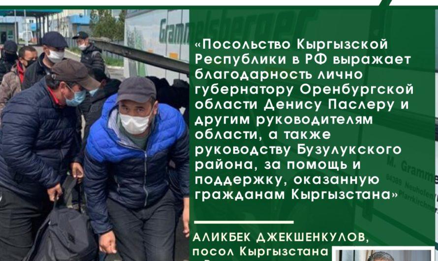 Из Оренбургской области помогли выехать всем гражданам Кыргызстана, которые оказались вдалеке от дома из-за закрытия границ