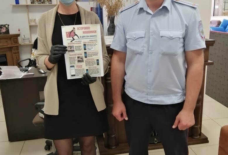 Первомайские полицейские совместно с общественниками продолжают информировать население о том, как защитить себя от действий мошенников