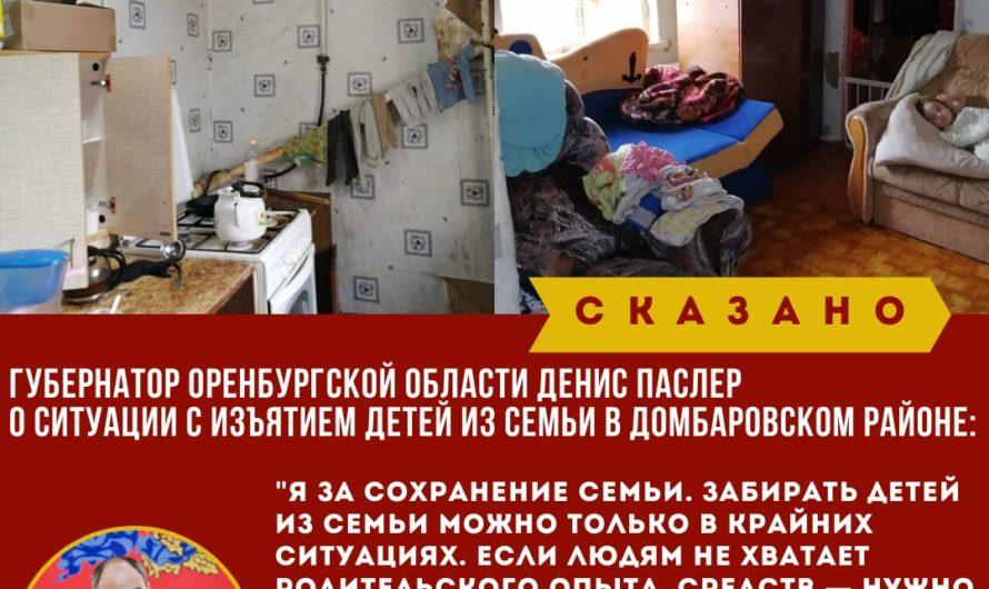 Многодетной семье из оренбургского поселка Тюльпанный Домбаровского района, из которой недавно изъяли детей, помогут с улучшением жилищных условий