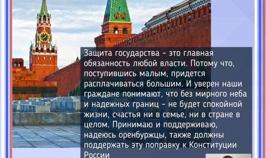 Поправку о запрете отчуждения части территории России, а также призыва к таким действиям руководитель оренбургского реготделения «Офицеры России» Алексей Чистяков назвал важнейшей из 30 предложенных президентом поправок к Конституции