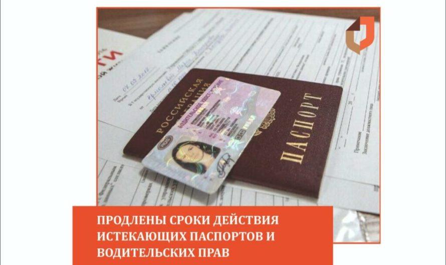 Утверждены порядок и сроки замены российского национального водительского удостоверения и паспорта гражданина Российской Федерации, срок действия которых истек в период с 1 февраля по 15 июля 2020 года