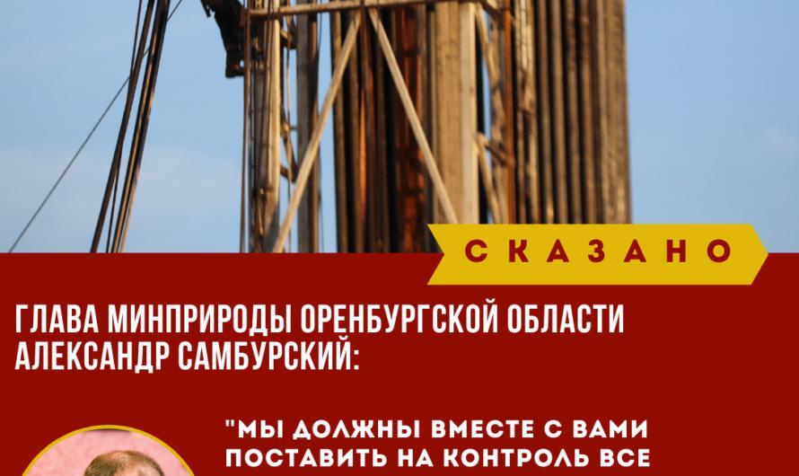 Нести затраты на безопасность производства – прямая обязанность нефтяников. Об этом на встрече с жителями Илека сказал глава оренбургского минприроды Александр Самбурский