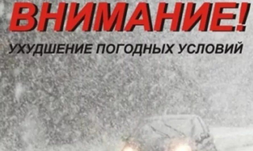 Внимание! На дорогах Оренбуржья резко ухудшится обстановка из-за непогоды