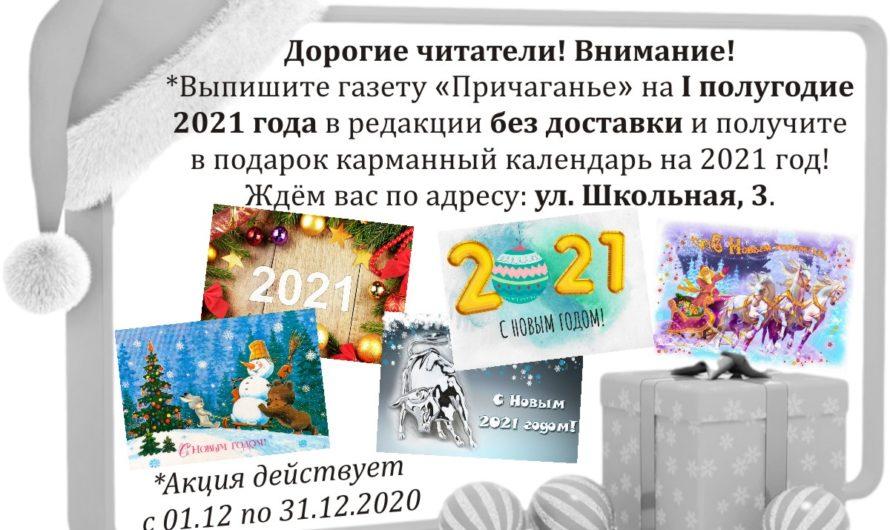 Календарь в подарок!