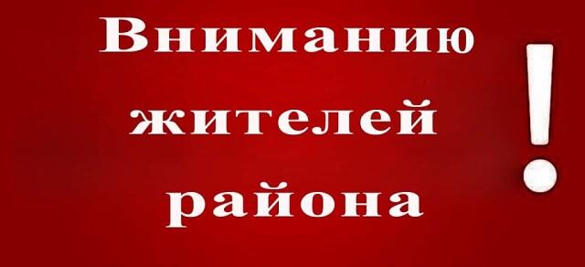 Уважаемые жители Первомайского района!