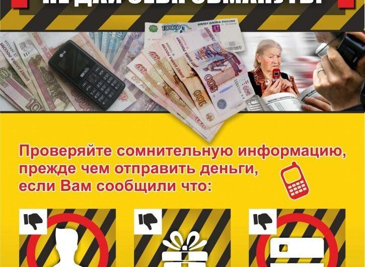 Уважаемые жители Первомайского района! Будьте бдительны! Орудуют телефонные мошенники!