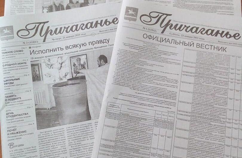 Информация о новом графике выхода газеты «Причаганье»