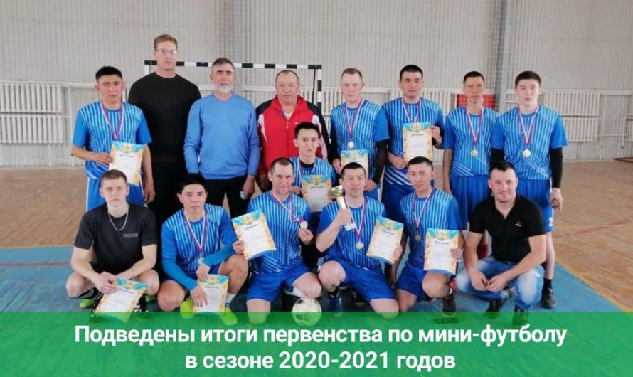 Подведены итоги первенства Первомайского района по мини-футболу среди коллективов физической культуры в сезоне 2020-2021 годов