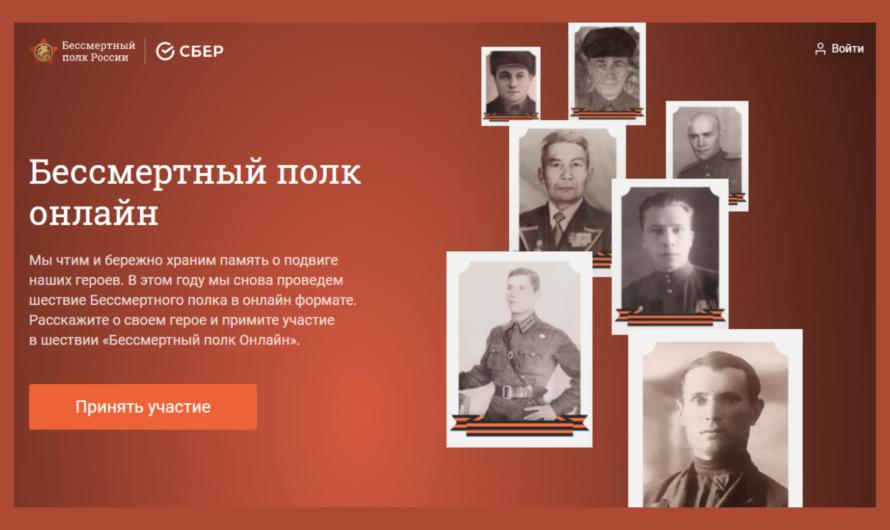 До 7 мая можно подать заявки на участие в «Бессмертном полку онлайн»