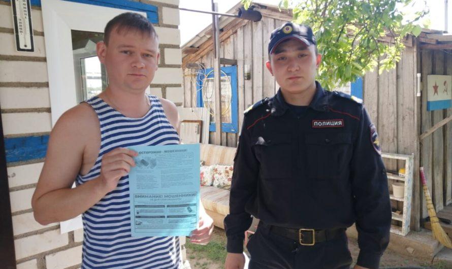Сотрудники Первомайской полиции в рамках акции «День профилактики дистанционных хищений» провели рейдовые мероприятия