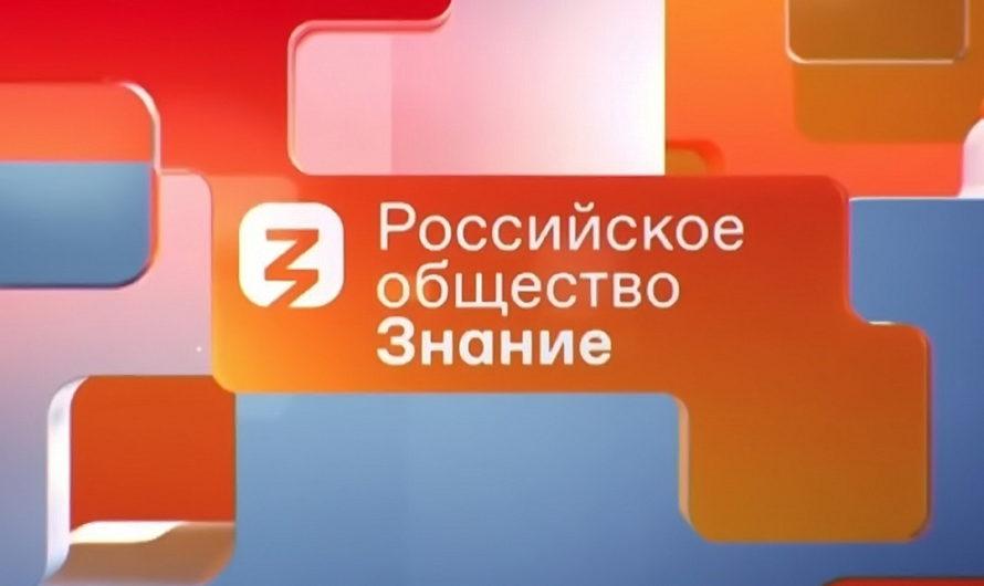 Российское общество «Знание» 21 июля проведет прямой эфир о вакцинах от коронавируса