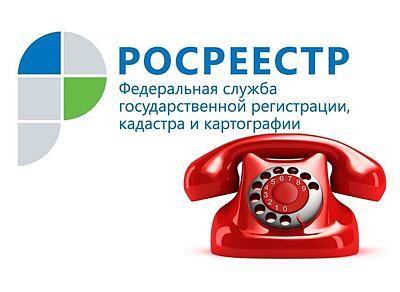 Анонс прямых телефонных Управления Росреестра по Оренбургской области линий в сентябре