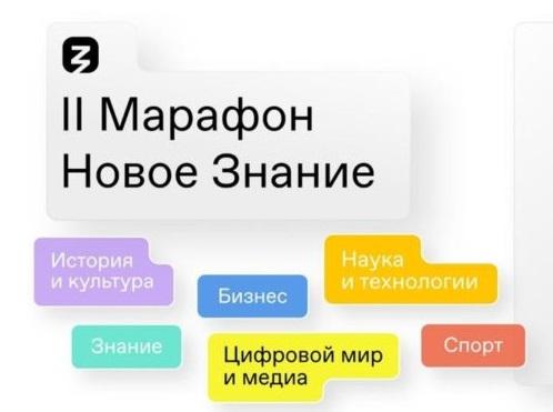 Михаил Мишустин и Александр Овечкин выступят на втором дне марафона «Новое знание»