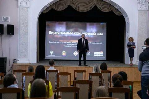 Оренбургский институт искусств имени Л. и М. Ростроповичей благодаря нацпроекту «Культура» получил виртуальный концертный зал