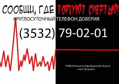 На территории Оренбургской области стартовал второй этап общероссийской антинаркотической акции «Сообщи, где торгуют смертью»