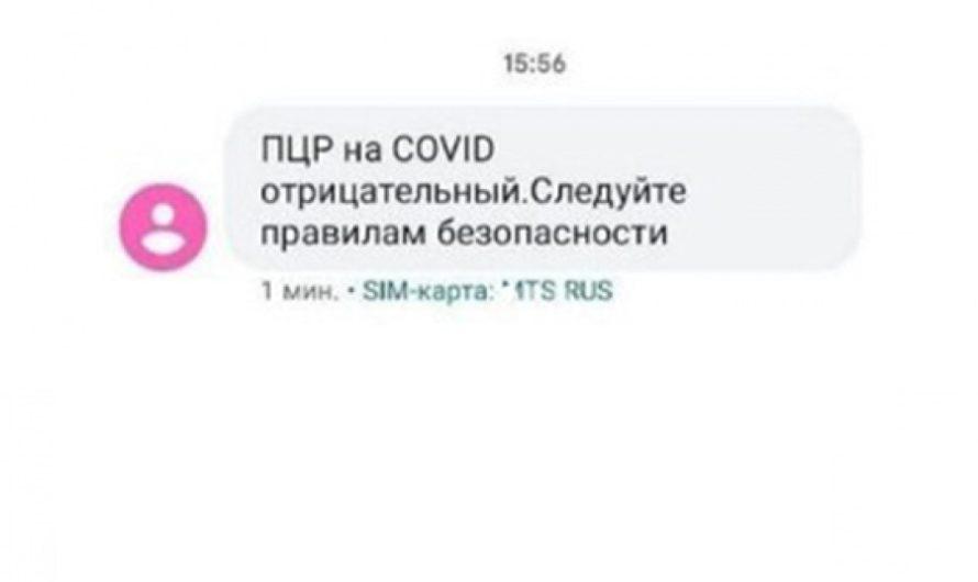 В Оренбургской области стартовал пилотный проект SMS-оповещений о результатах лабораторных исследований на COVID-19