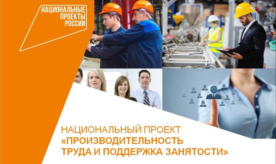 Нацпроект «Производительность труда» даёт предприятиям уникальную возможность без значительных затрат получить реальные результаты